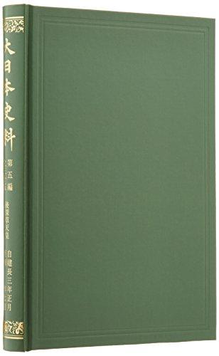 大日本史料 第5編之35 後深草天皇 自建長3年正月至同年