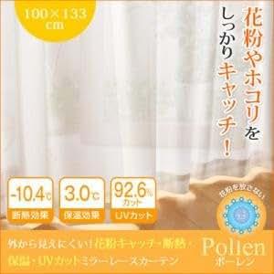 外から見えにくい!花粉キャッチ・断熱・保温・UVカットミラーレースカーテン Pollen ポーレン 幅100×133cm(2枚組) ホワイト/幅100×133cm(2枚組)