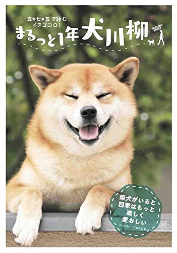 まるっと1年犬川柳 (タツミムック)