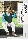新天皇 若き日の肖像 (新潮文庫)