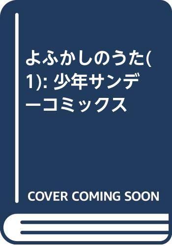 よふかしのうた(1): 少年サンデーコミックス