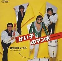 けい子のマンボ (MEG-CD)