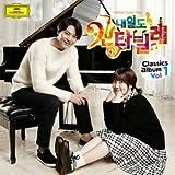 ネイルもカンタービレ クラシックアルバム Vol. 1 (2CD) (KBS TVドラマ)