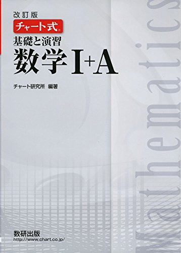 改訂版チャート式基礎と演習数学1+A