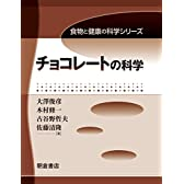 チョコレートの科学 (食物と健康の科学シリーズ)