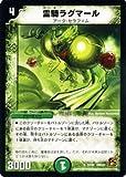 デュエルマスターズ 【 霊騎ラグマール 】 DMC61-053UC 《コロコロドリームパック4》