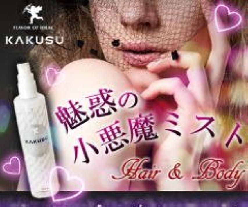 KAKUSU(カクス)/SEEK(プリンセスブーケ) 増量版