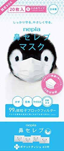 (日本製 PM2.5対応)ネピア 鼻セレブマスク 小さめサイ...
