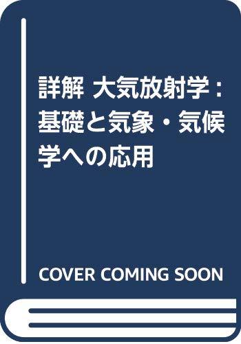 [画像:詳解 大気放射学: 基礎と気象・気候学への応用]
