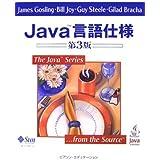 Java言語仕様 第3版 (The Java Series)