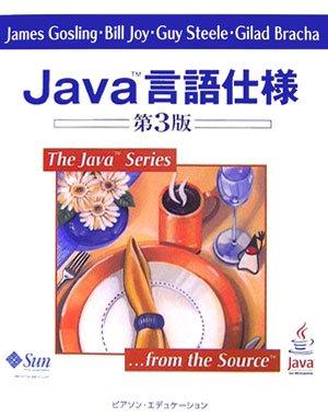 Java言語仕様 第3版 (The Java Series)の詳細を見る