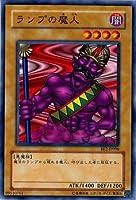 【シングルカード】遊戯王 ランプの魔人 BE2-JP098 ノーマル