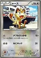 ポケモンカード BW3 【ニャース】【C】 ≪サイコドライブ≫