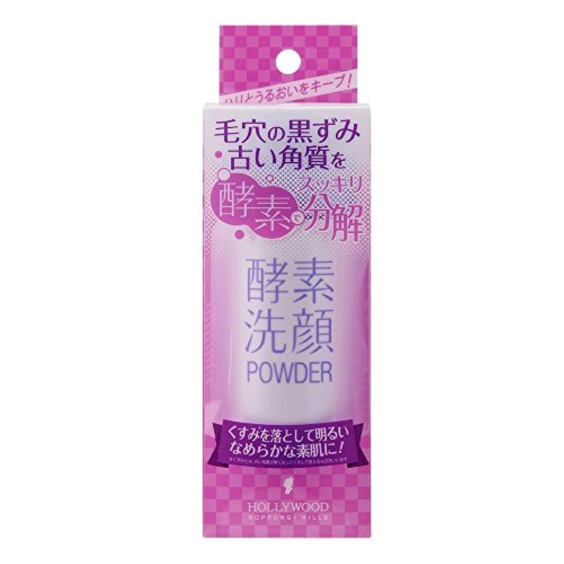 細菌取り扱いインレイハリウッド 洗顔パウダー 50G
