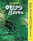 がむしゃら1500キロ (1972年)