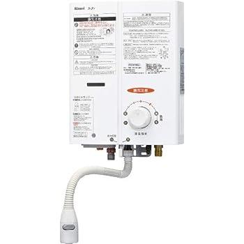 RUS-V51XT 都市ガス:13A/12A 5号 ホワイト:WH リンナイ ガス瞬間湯沸かし器 元止め式