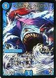 デュエルマスターズ [デュエマ] カード マーシャル・クロウラー[スーパーレア] レイジVSゴッド(DMR09)収録 DMR09-S04-SR/エピソード3