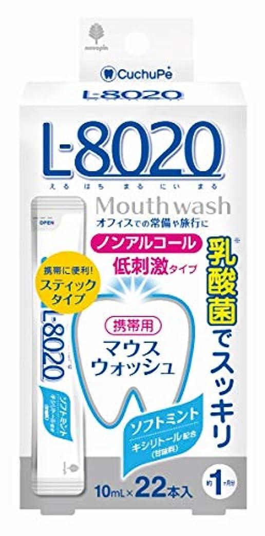 管理マウステーマ日本製 made in japan クチュッペL-8020 ソフトミント スティックタイプ22本入(ノンアルコール) K-7090【まとめ買い6個セット】