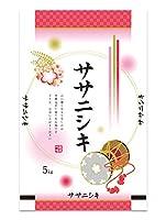 米袋 ラミ フレブレス ササニシキ 春鼓(はるつづみ) 2kg 100枚セット MN-0089