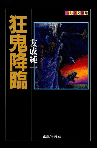 狂鬼降臨 (ふしぎ文学館)の詳細を見る