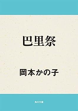 巴里祭 (角川文庫)