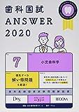 歯科国試 ANSWER 2020 vol.7 小児歯科学