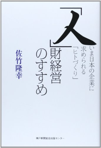 「人」財経営のすすめ―いま日本の企業に求められる「ヒトづくり」の詳細を見る