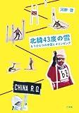 北緯43度の雪  もうひとつの中国とオリンピック