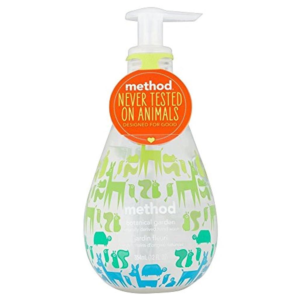 部門思慮深い切手Method Hand Wash - Botanical Garden (354ml) メソッドハンドウォッシュ - 植物園( 354ミリリットル) [並行輸入品]