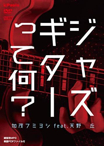 ジャズギターって何? [DVD]