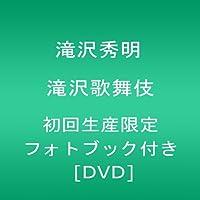 滝沢歌舞伎【初回生産限定 フォトブック付き】