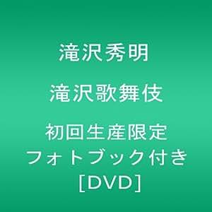 滝沢歌舞伎【初回生産限定 フォトブック付き】 [DVD]