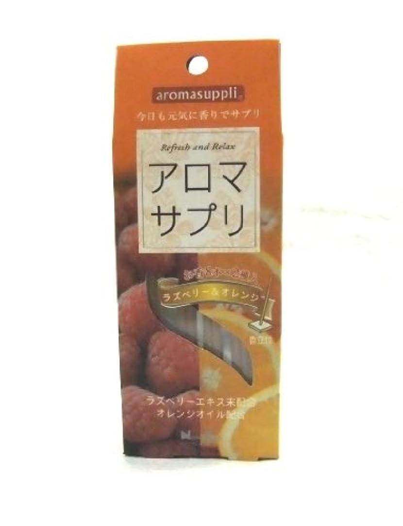 パスポート会う群集お香 アロマサプリ<ラズベリー&オレンジ> 2種類の香り× 各8本入 香立付