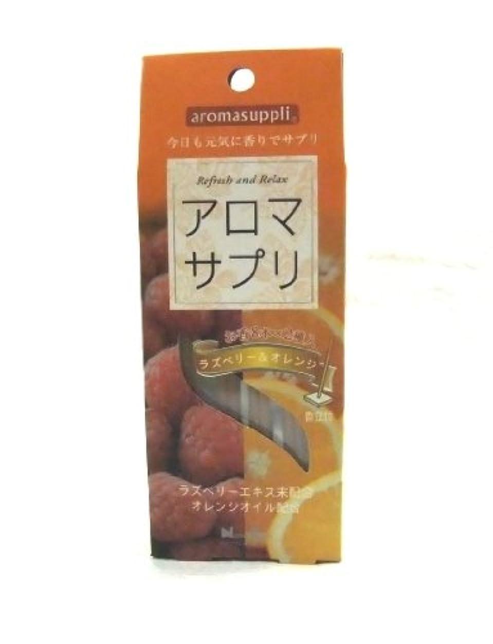 まで時代遅れガイドラインお香 アロマサプリ<ラズベリー&オレンジ> 2種類の香り× 各8本入 香立付