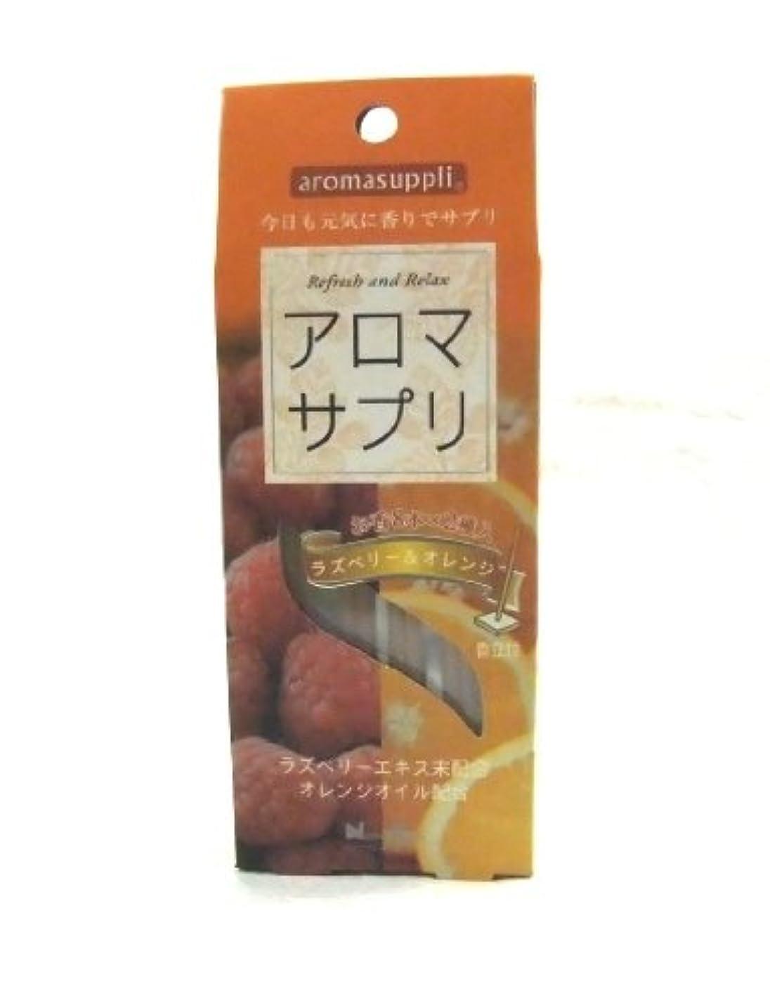 縫い目種ドライブお香 アロマサプリ<ラズベリー&オレンジ> 2種類の香り× 各8本入 香立付