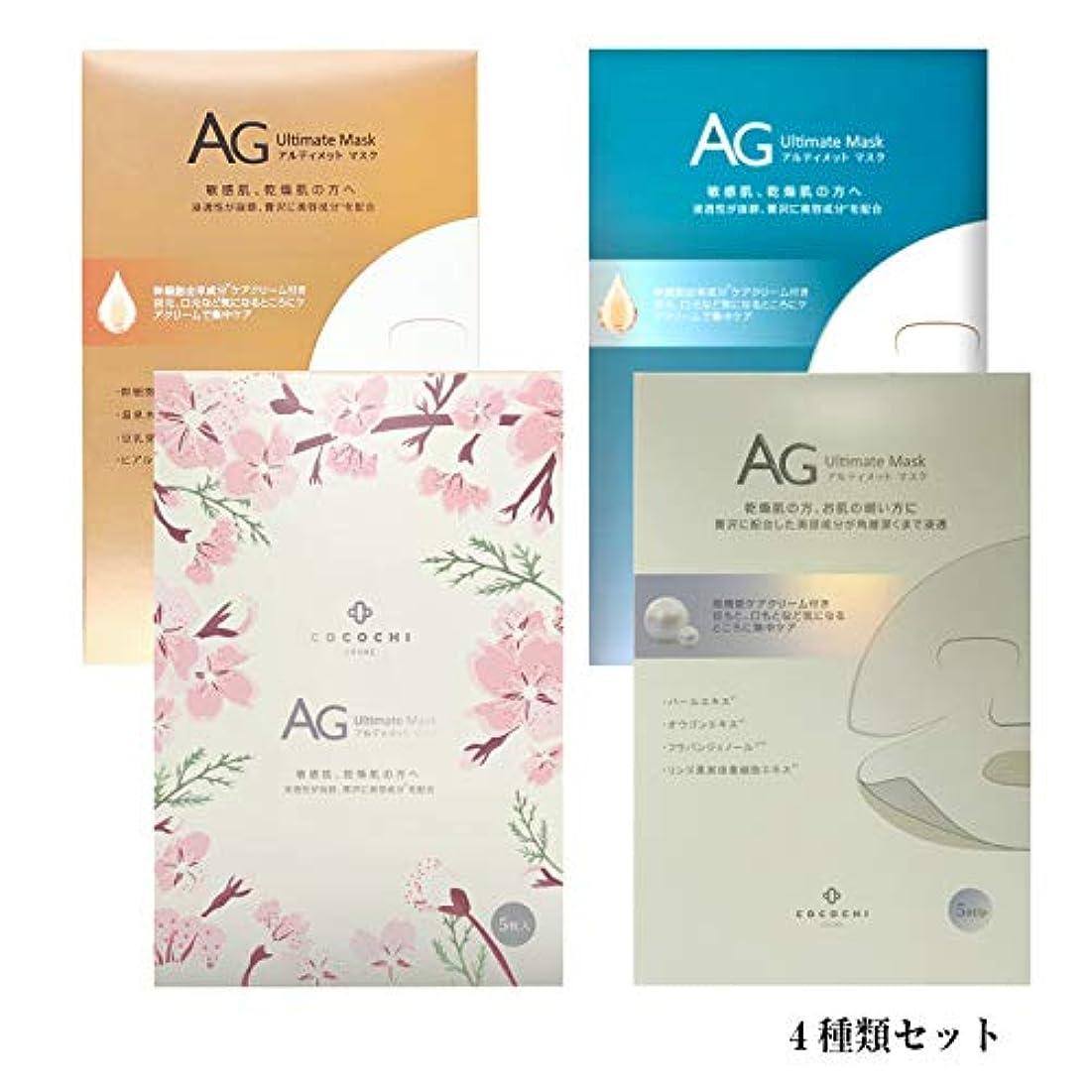 古代保険利益AGアルティメットマスク 4種類セット AG アルティメットマスク/オーシャンマスク/さくら/アコヤ真珠マスク
