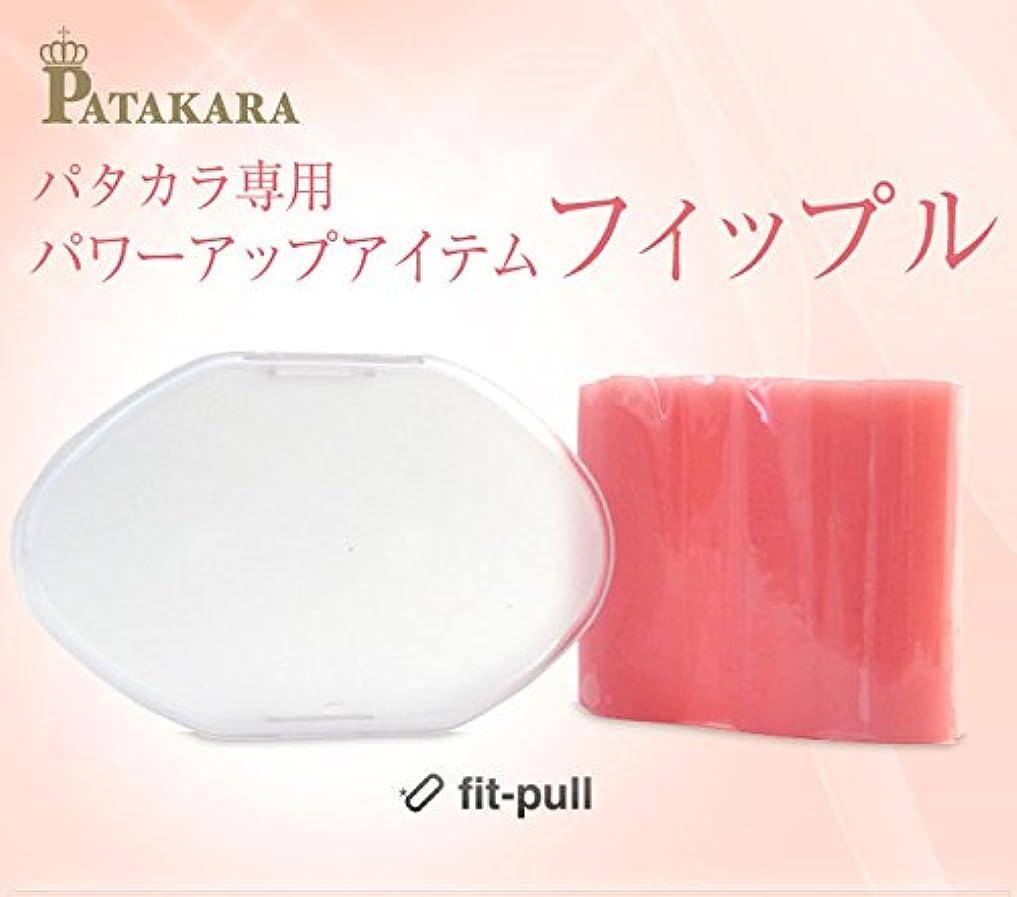 ジム入浴学者パタカラ専用パワーアップ器具『フィップル』