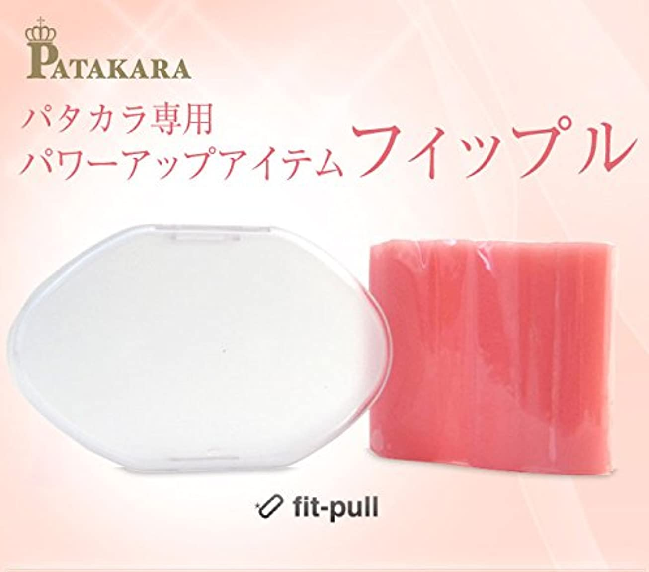 パタカラ専用パワーアップ器具『フィップル』