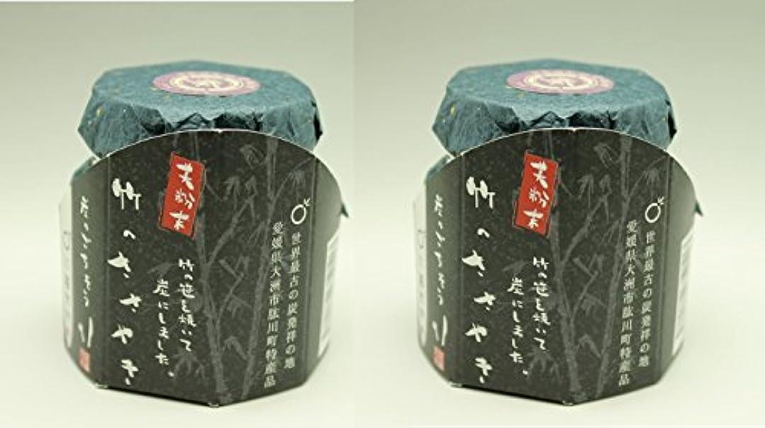 クマちゃんの炭 竹のささやき(笹焼き)×2個セット