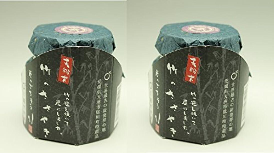 意志アルカイック馬鹿クマちゃんの炭 竹のささやき(笹焼き)×2個セット