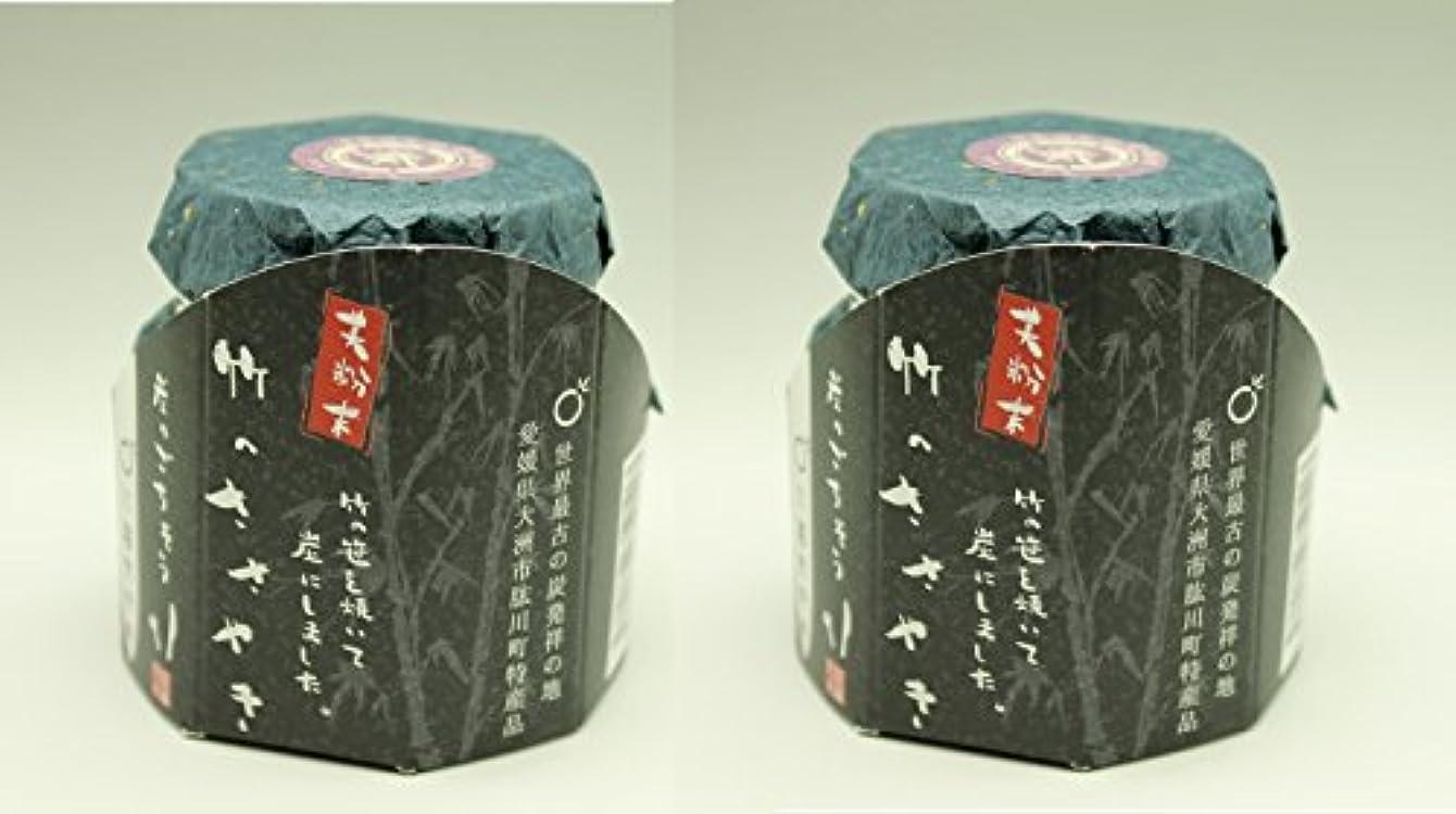 福祉忌避剤実験をするクマちゃんの炭 竹のささやき(笹焼き)×2個セット