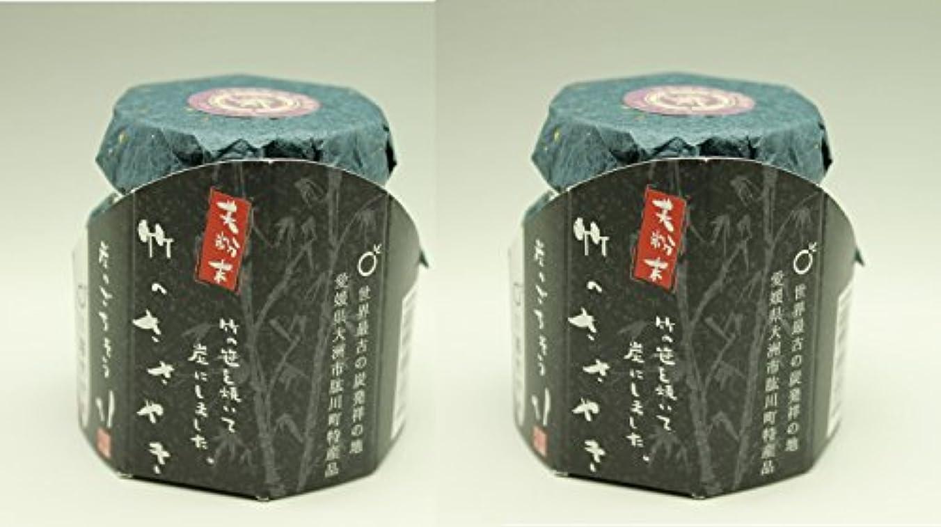 回復するひねくれた上下するクマちゃんの炭 竹のささやき(笹焼き)×2個セット