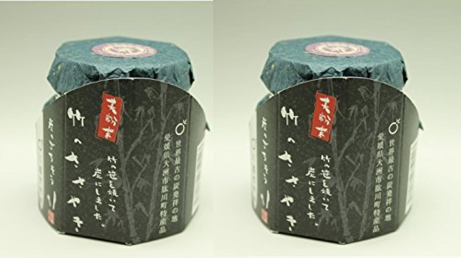 半径アルミニウムピザクマちゃんの炭 竹のささやき(笹焼き)×2個セット