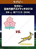 ラグビー 日本代表テストマッチ2019 日本 vs. 南アフリカ(09/06)