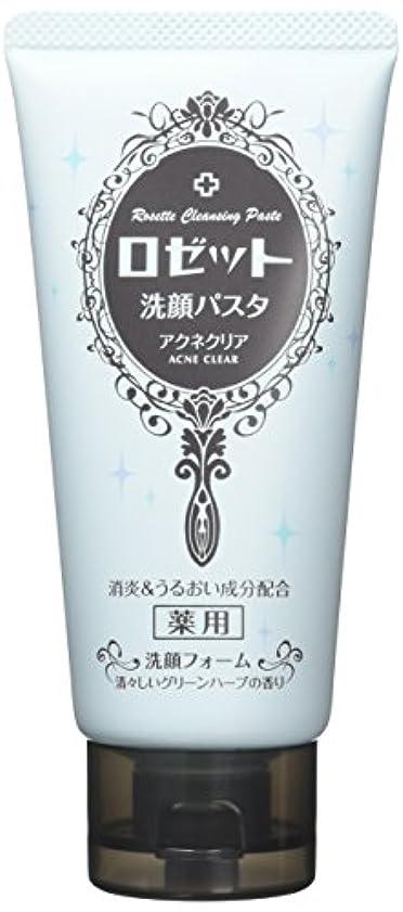 ディスカウント器具優しいロゼット洗顔パスタ アクネクリア 120g 【医薬部外品】