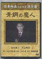 青銅の魔人 [DVD]