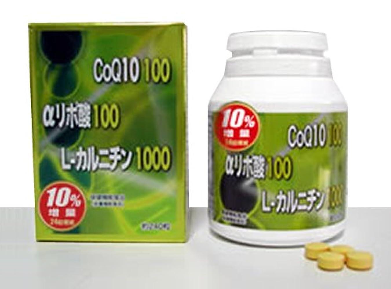 同時へこみ推定10%増量 CoQ10 100?αリポ酸 100?L-カルニチン 1000