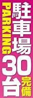 のぼり旗スタジオ のぼり旗 駐車場30台完備003 大サイズ H2700mm×W900mm