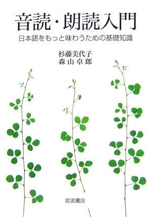 音読・朗読入門―日本語をもっと味わうための基礎知識の詳細を見る