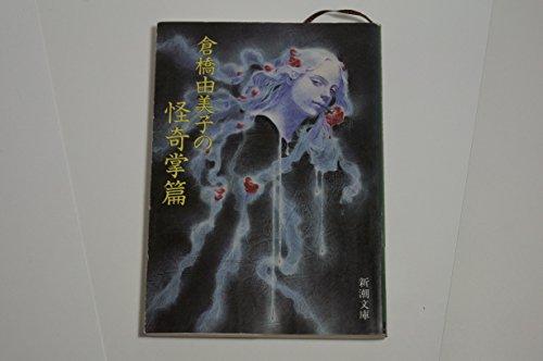 倉橋由美子の怪奇掌篇 (新潮文庫)の詳細を見る